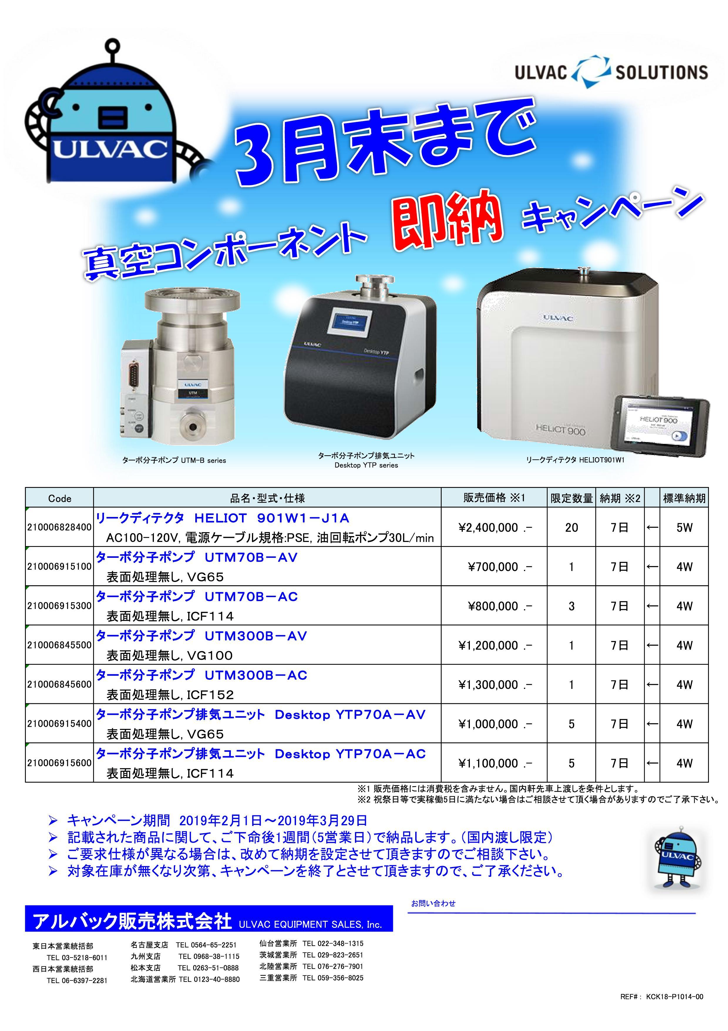KCK18-P1014-00_即納キャンペーンチラシ_2018